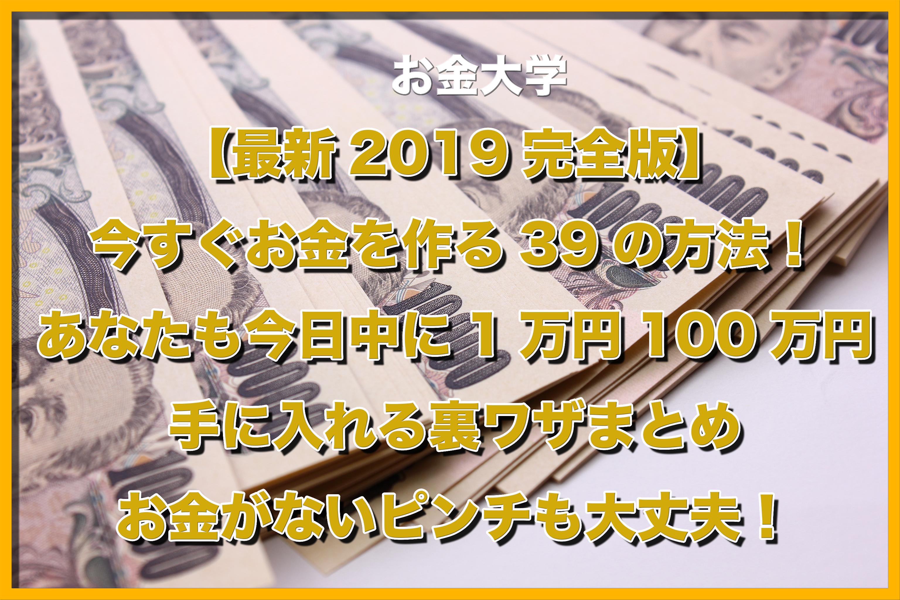 【最新2019完全版】今すぐお金を作る39の方法!あなたも今日中に1万円100万円手に入れる裏ワザまとめ。お金がないピンチも大丈夫!