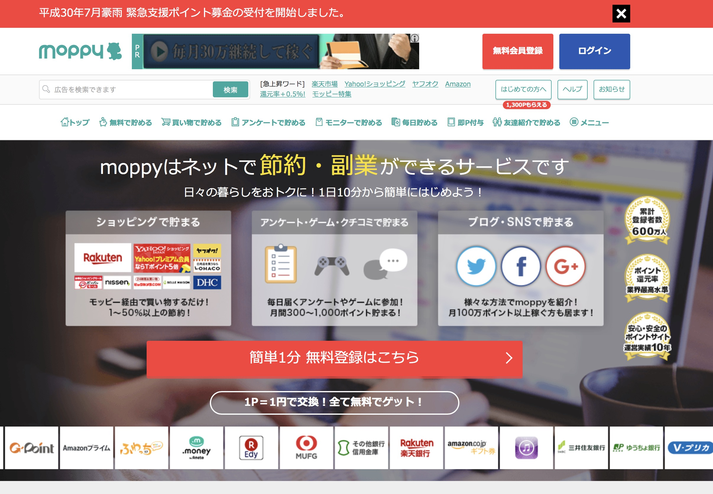 お金を作る方法⑦ 2〜3時間で1万円!ポイントサイトでお金を作る