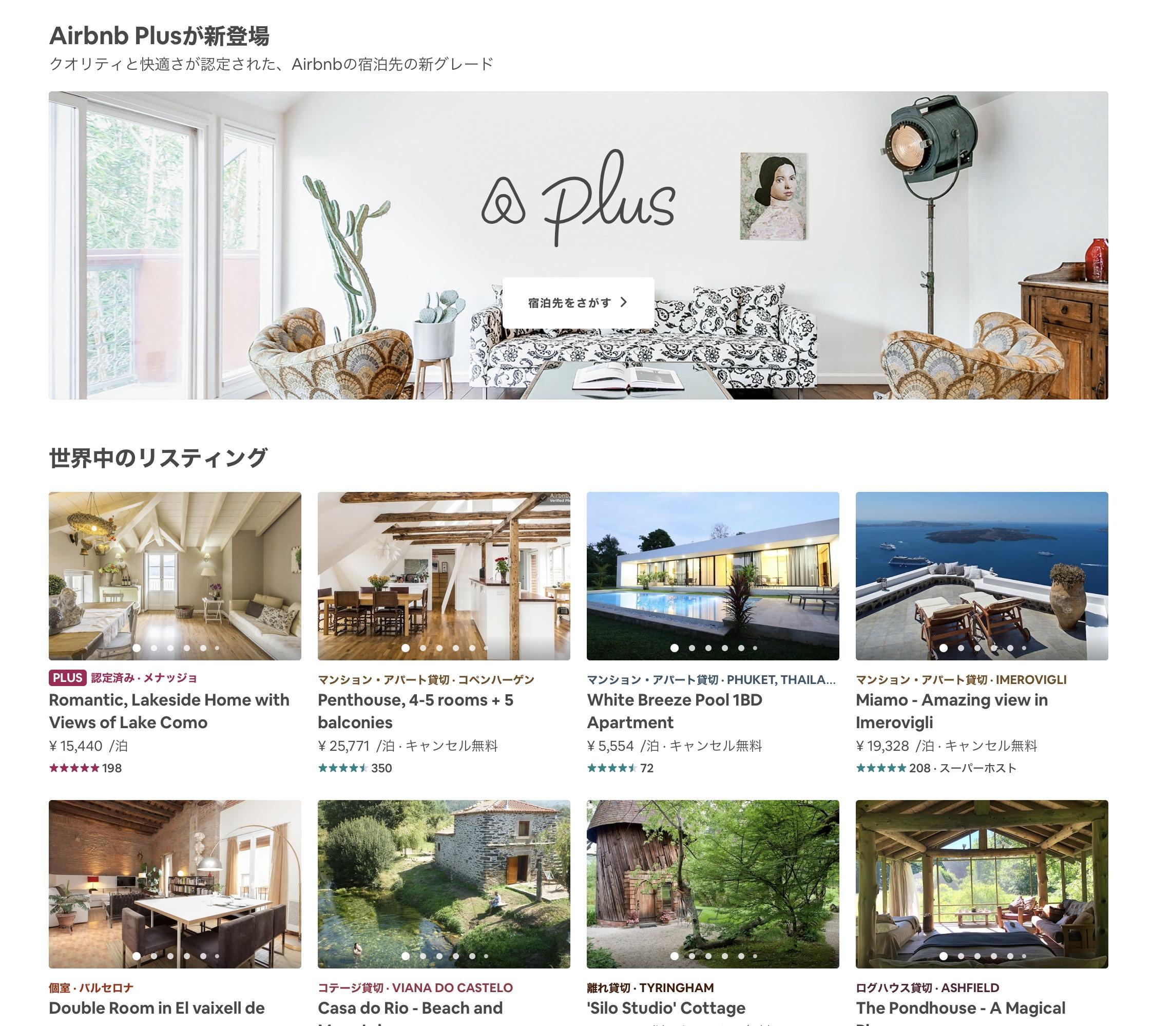 Airbnb(エアビーアンドビー)など部屋をシェアしてお金を作る