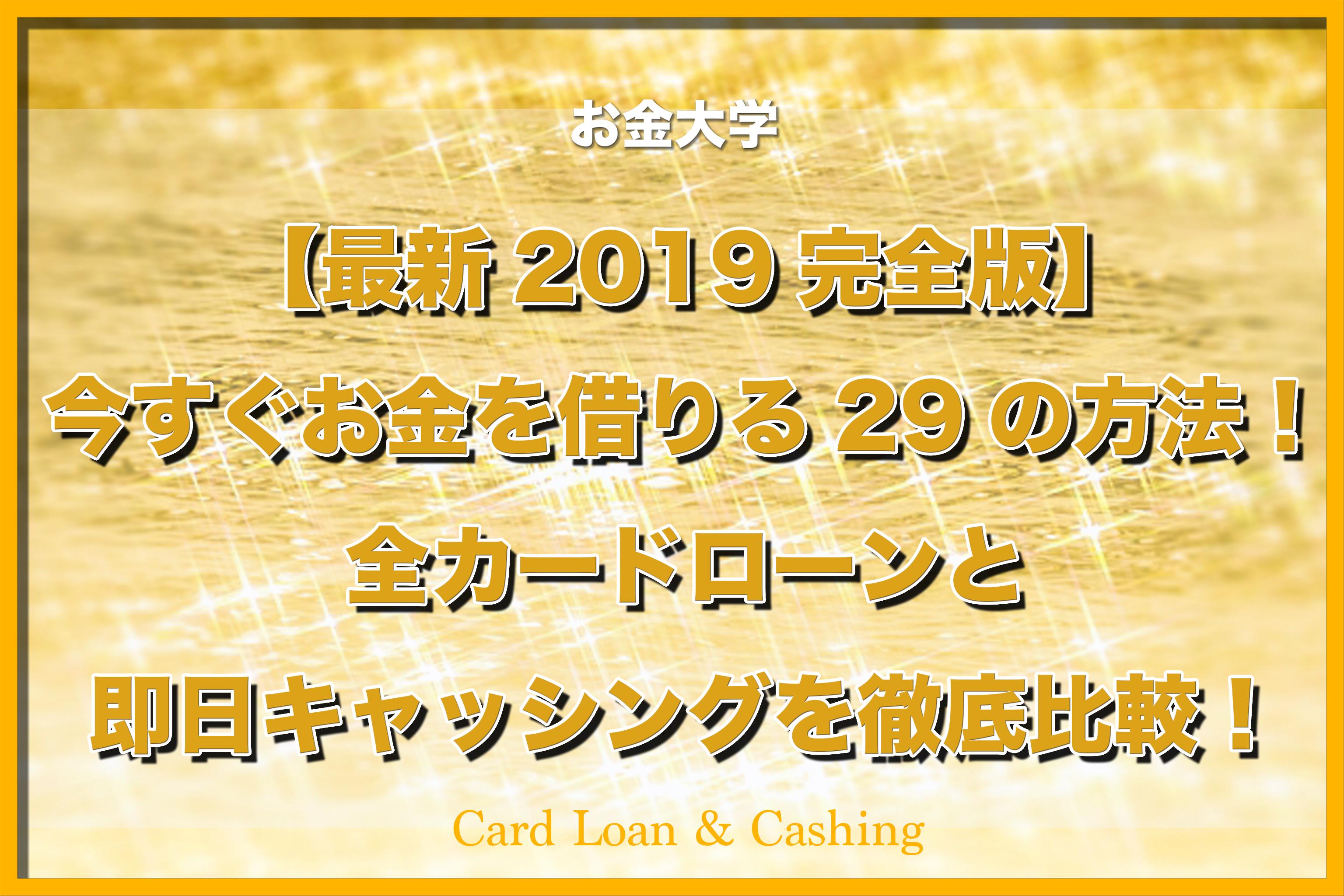 【最新2019完全版】今すぐお金を借りる29の方法!全カードローンと即日キャッシングを徹底比較!