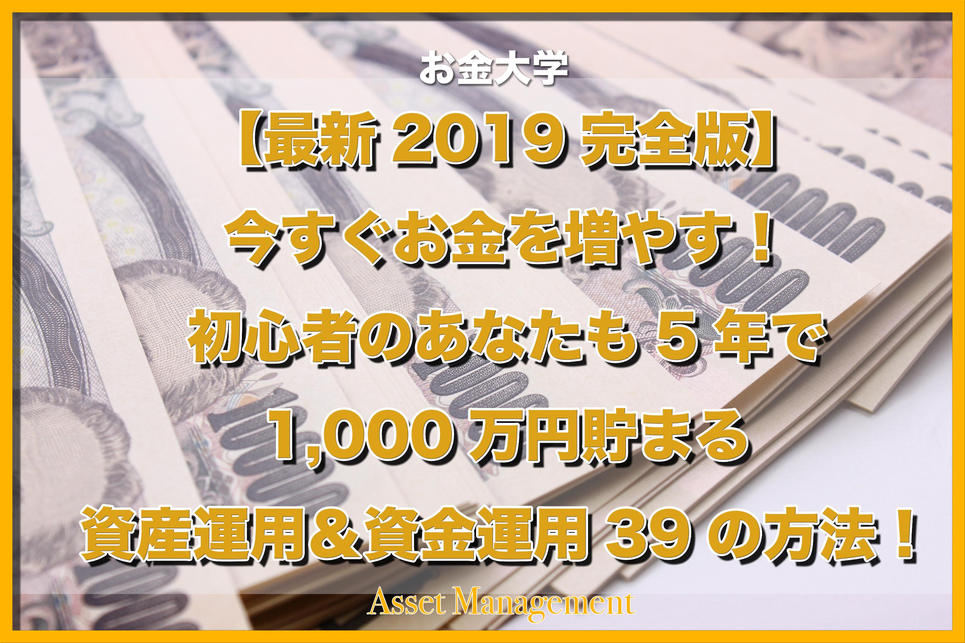 【最新2019完全版】今すぐお金を増やす!初心者のあなたも5年で1,000万円貯まる資産運用&資金運用39の方法!