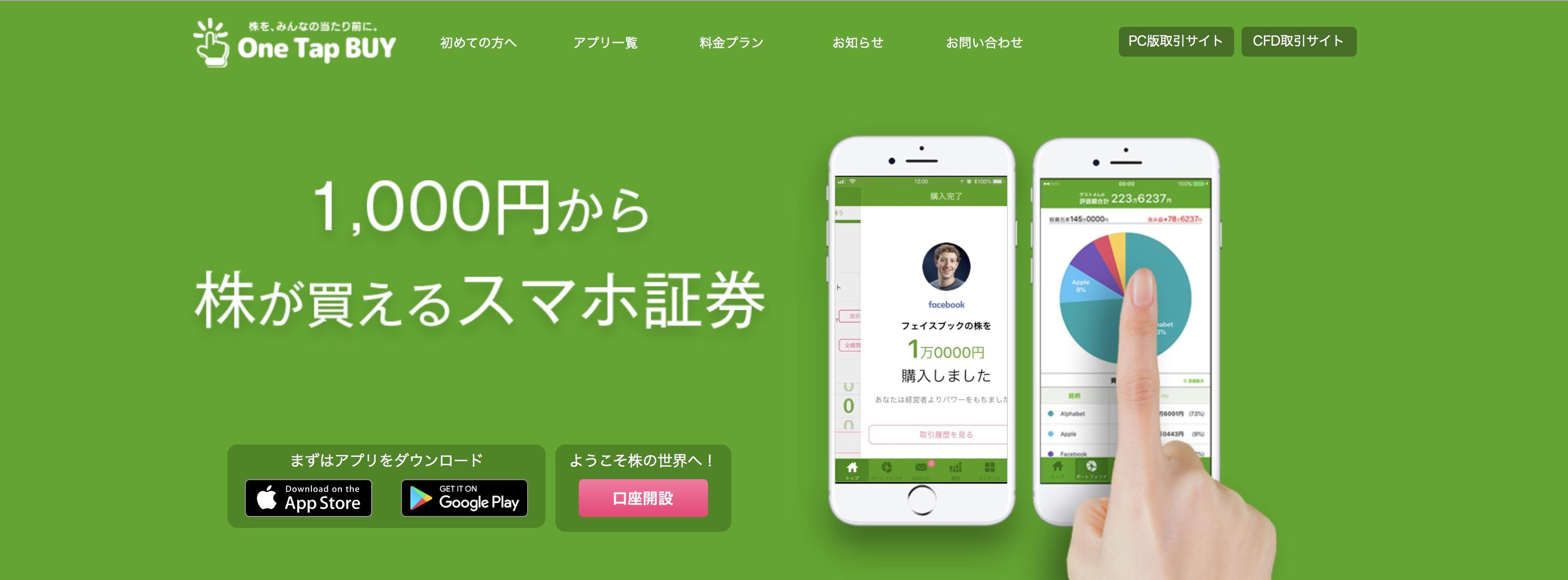 今すぐお金を稼ぐ方法⑭ 米国株式・日本株をスマホ証券(One Tap BUY)で購入する!