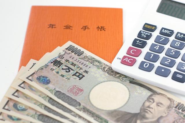 お金を借りる方法㉕ 年金生活者向け少額ローンを利用・年金を担保にしてお金を借りる