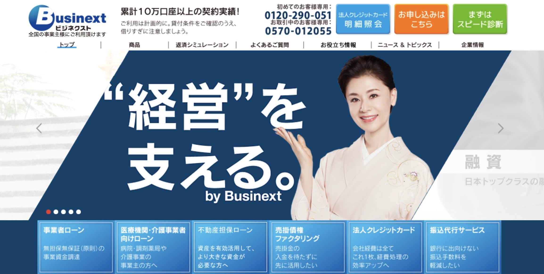 ビジネクスト|ビジネクスト事業者ローン(ビジネスローン)