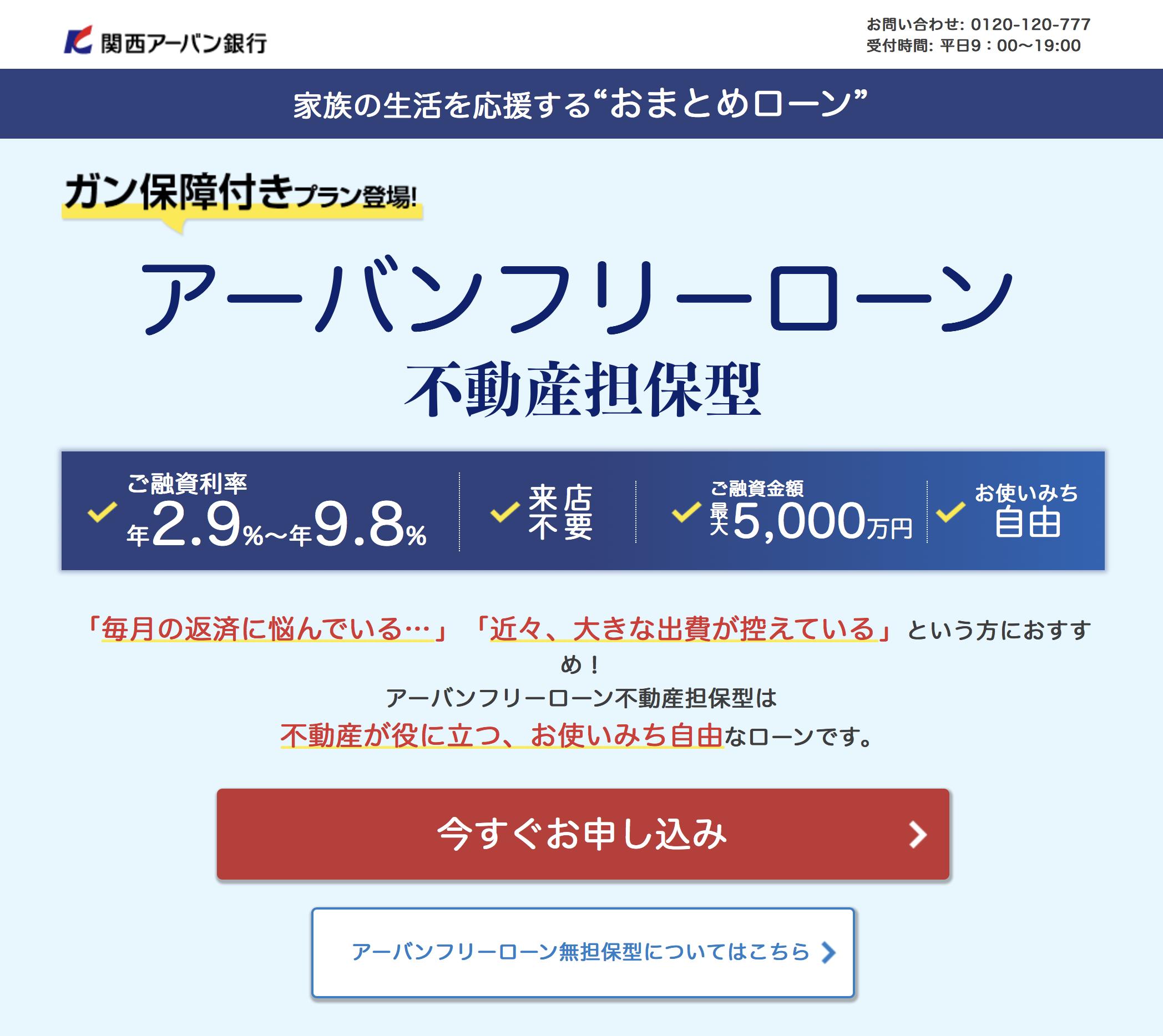 おまとめローン⑤ 関西アーバン銀行