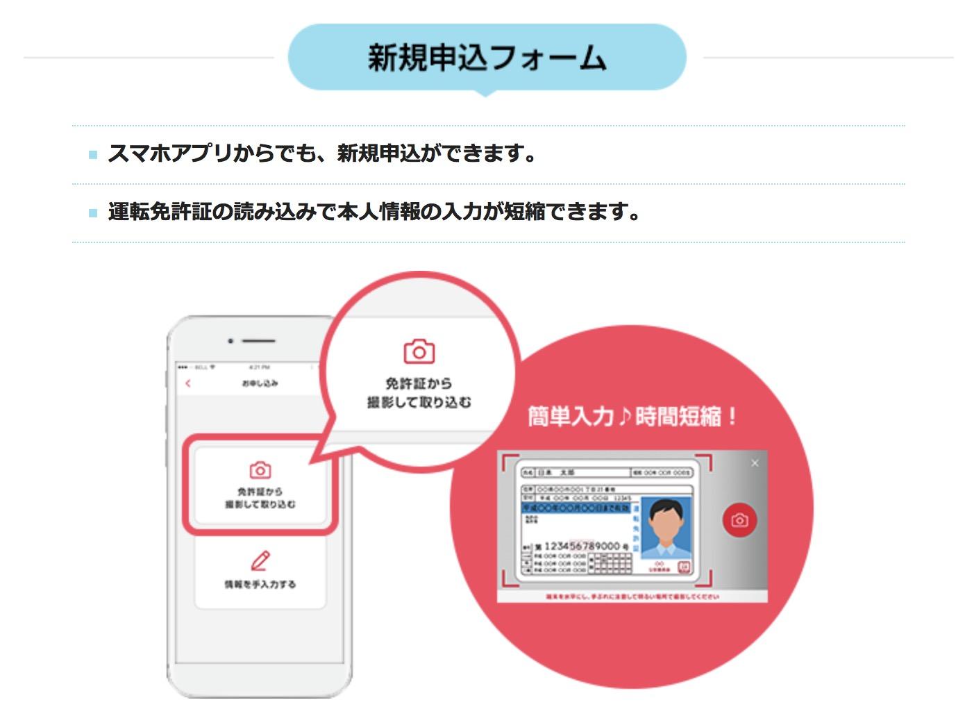 アイフルのスマートフォンアプリ
