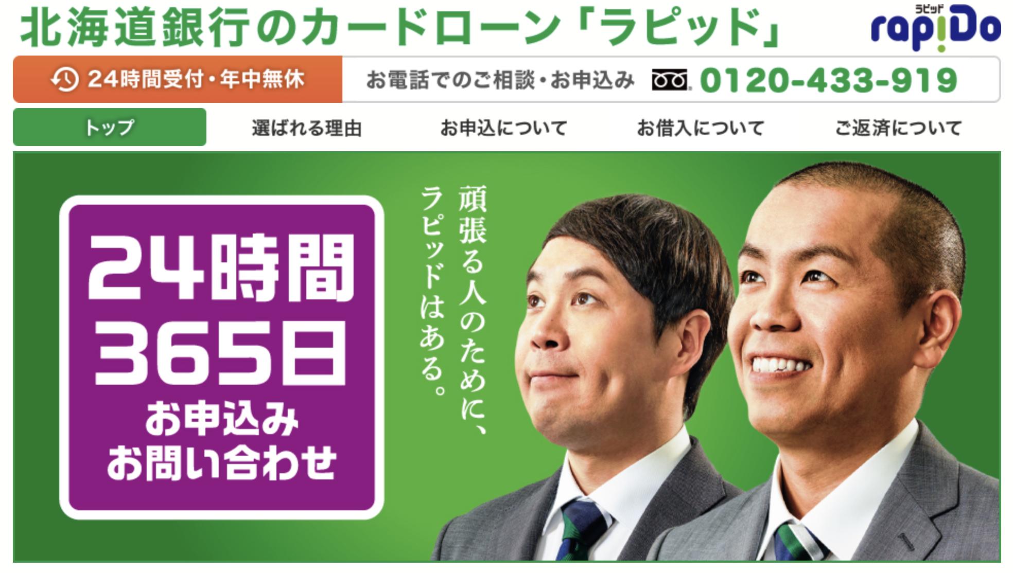 北海道銀行の「カードローンラピッド」