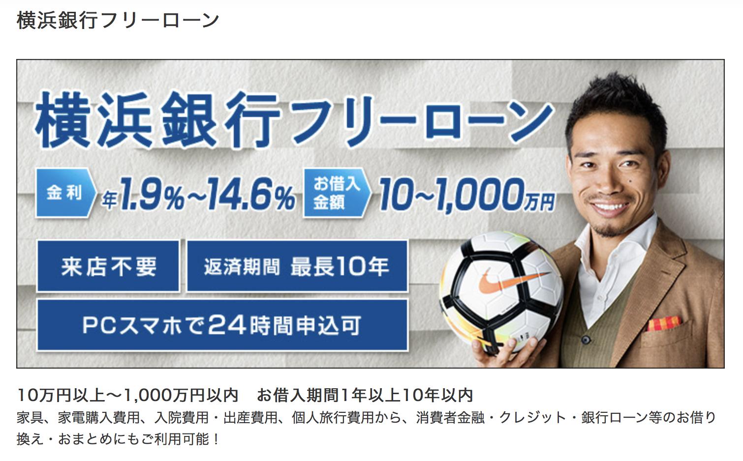 おまとめローン㉚ 横浜銀行