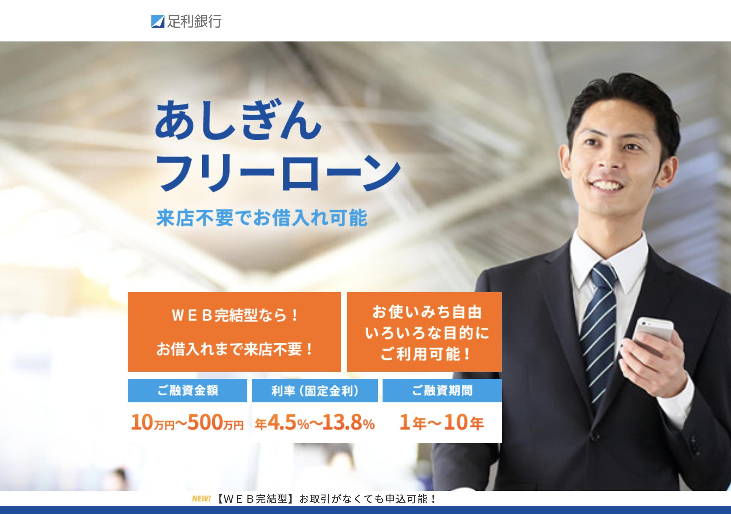 おまとめローン② 足利銀行