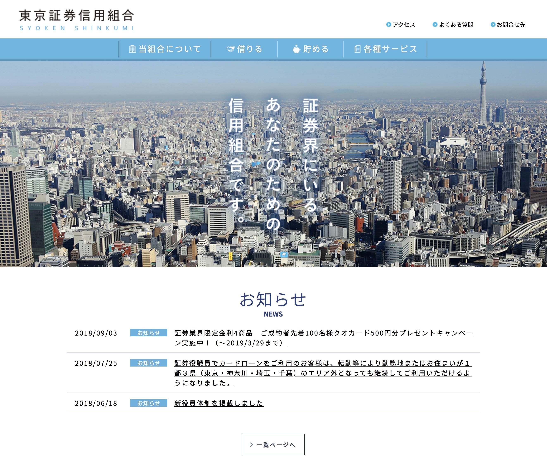 東京証券信用組合の「証券担保ローン」