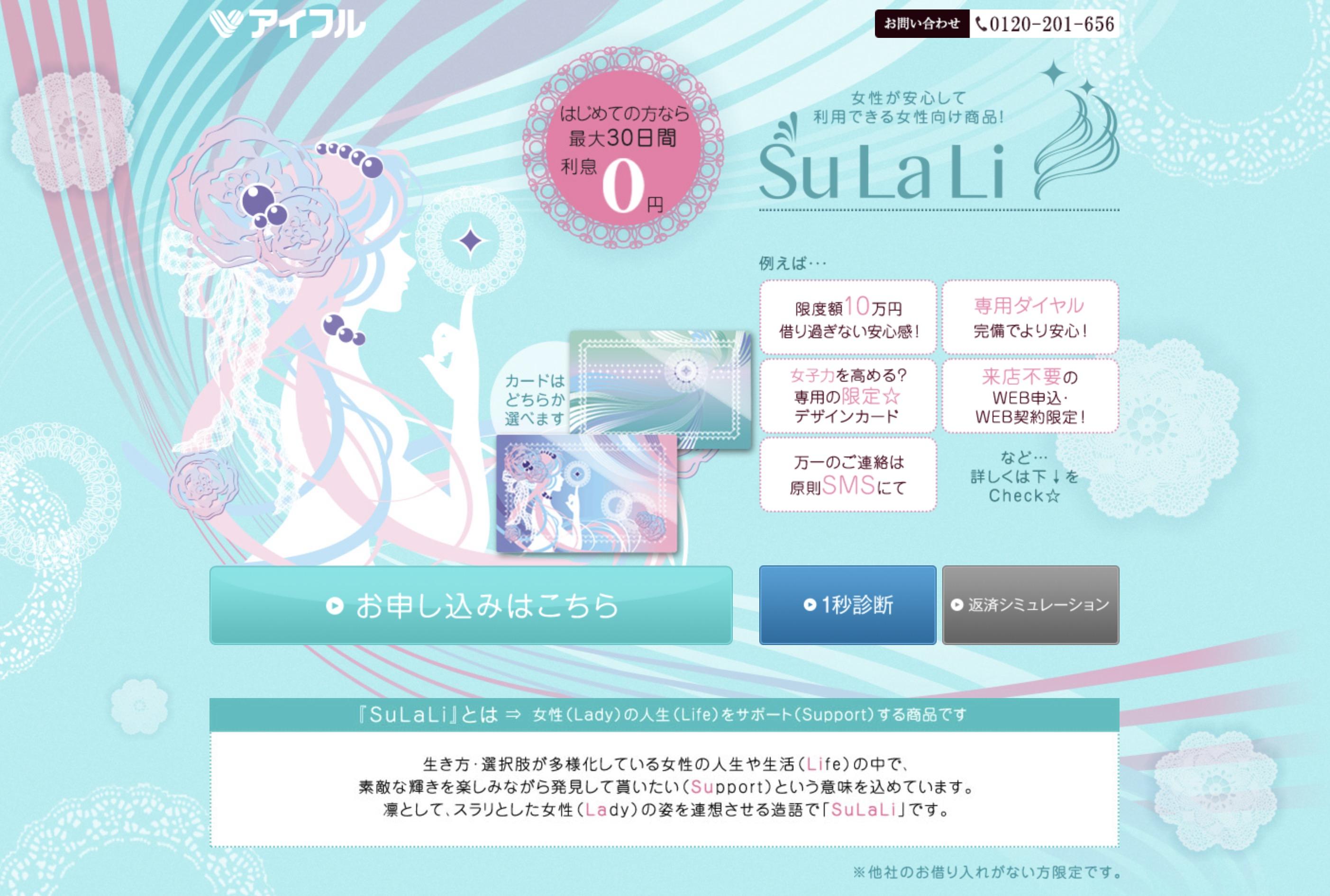アイフルSuLaLi(スラリ)は、アイフルの女性専用ローン