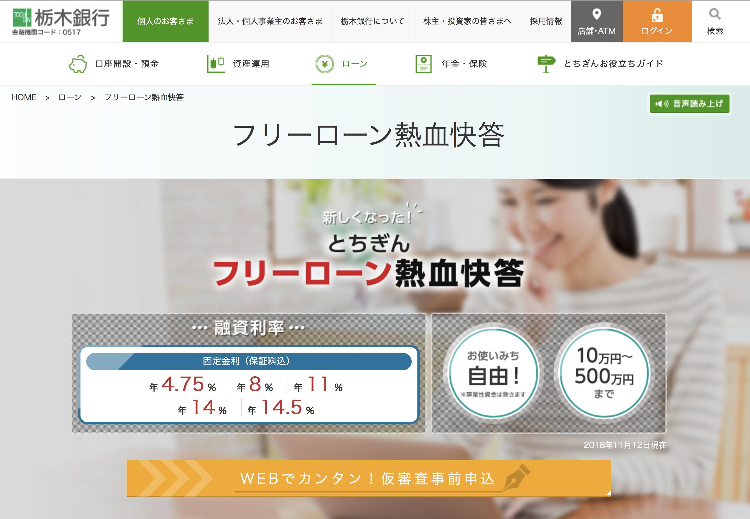 おまとめローン㉑ 栃木銀行