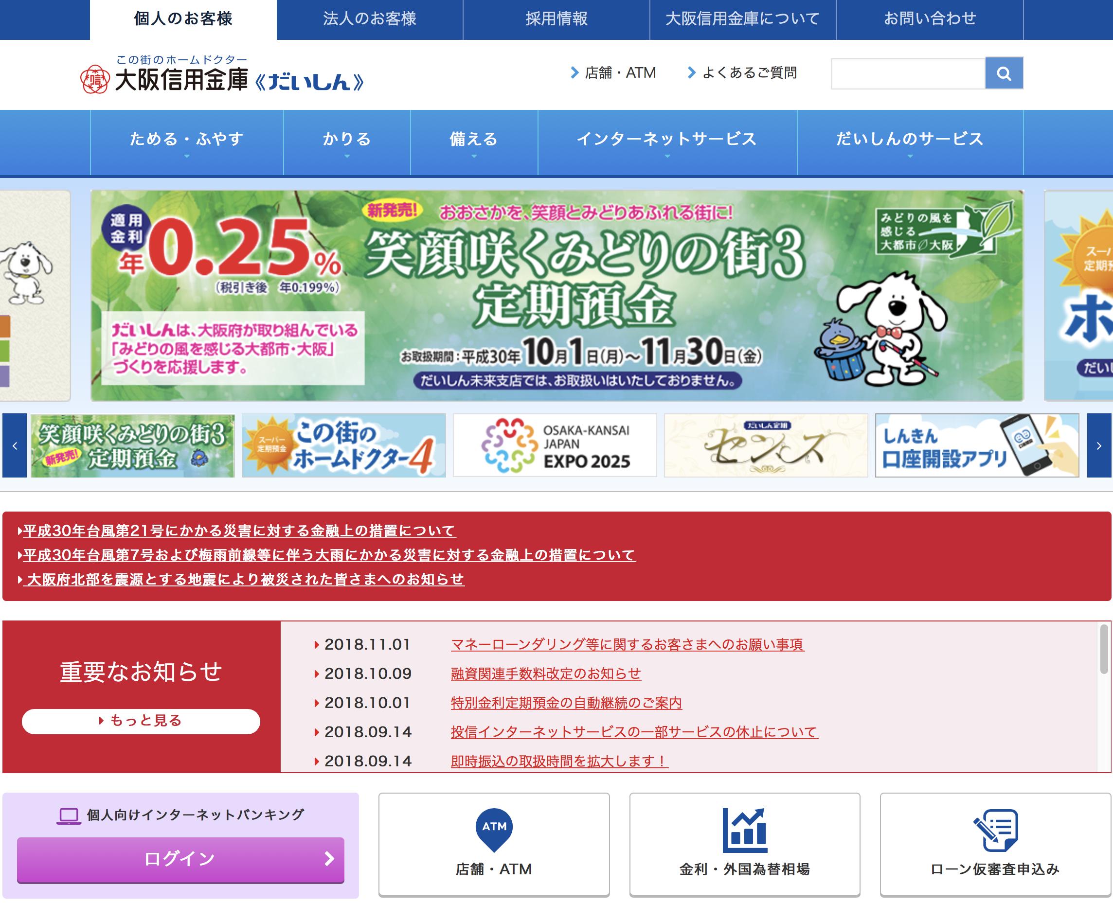 大阪信用金庫の「大阪信用金庫 DOカードローン」