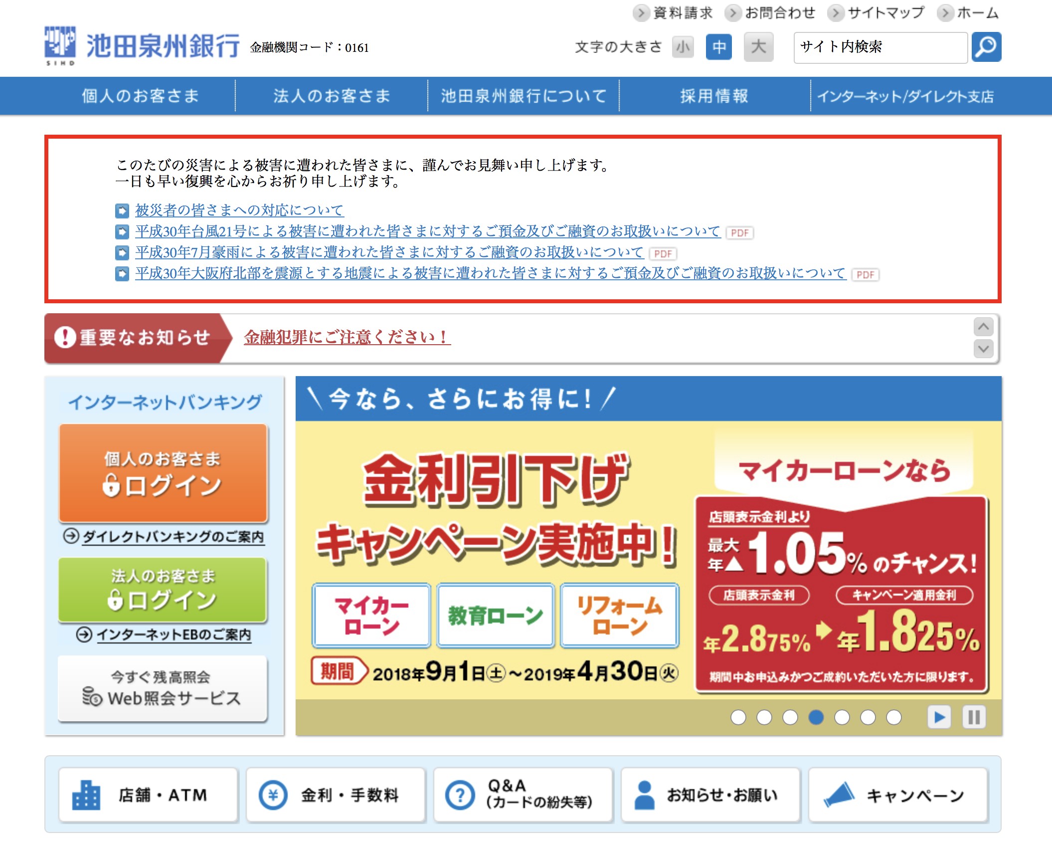 おまとめローン③ 池田泉州銀行