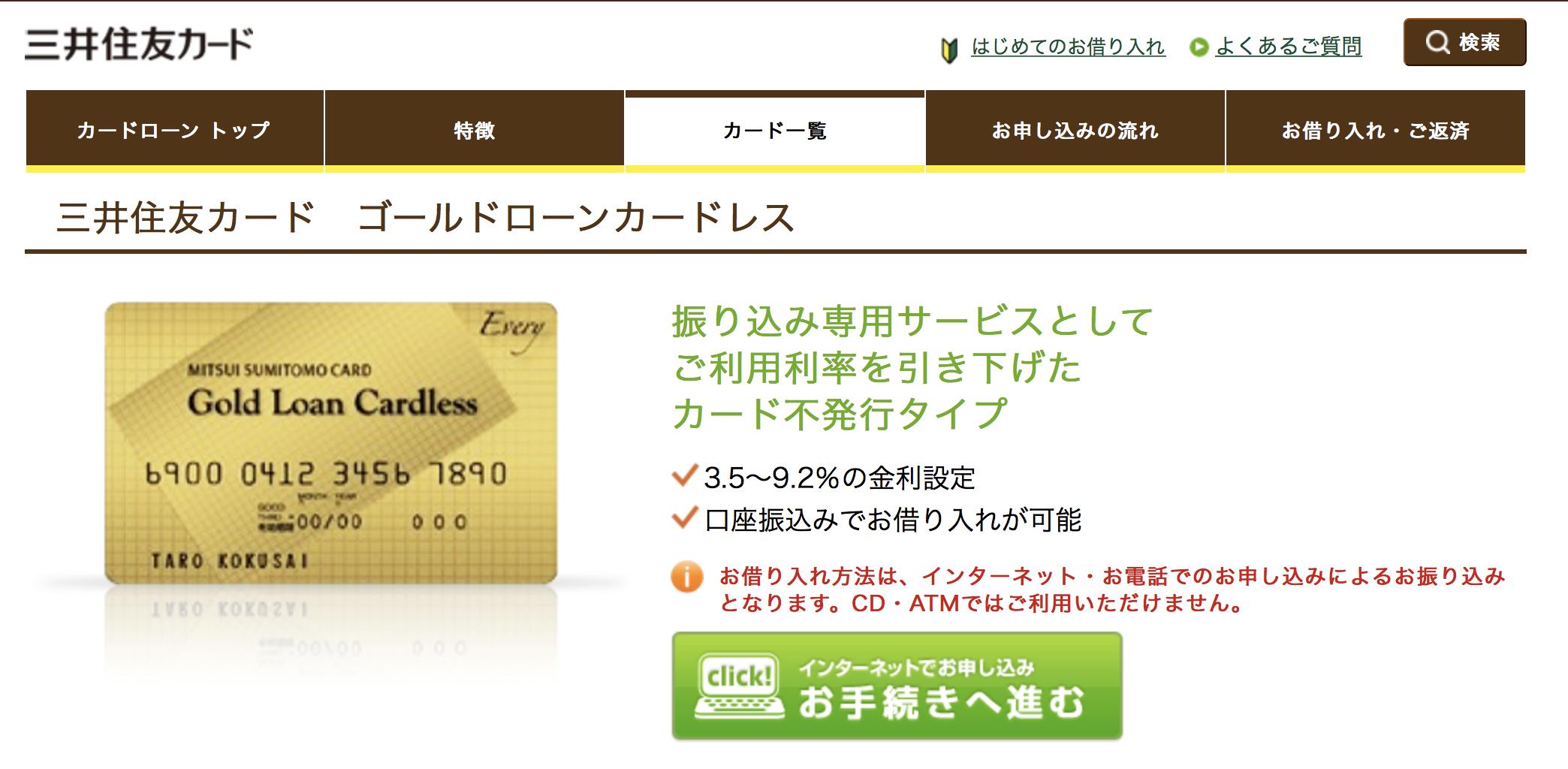 おまとめローン㊻ 三井住友カード